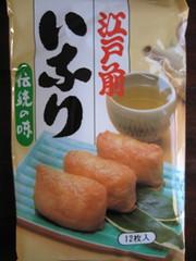 Japanese tofu puffs (いなり寿司 )