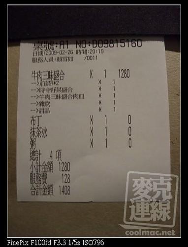 潮鍋本家03