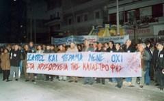 Alexandroupoli'01