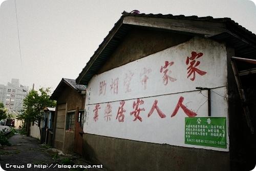 【2009.04.29】憲光二村-12.jpg
