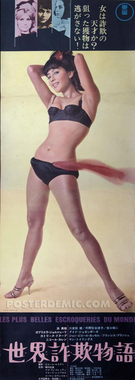 Mie Hama in Les Plus Belles Escroqueries du Monde - Japanese movie poster