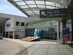 Shanghai Hongqiao International Airport terminal 1