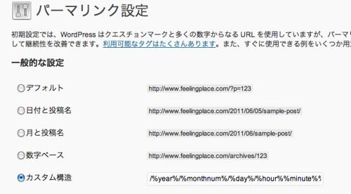 WordPress設定4