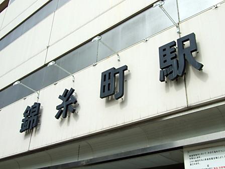 錦糸町駅に到着!