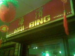 Sibu's Hai Bing Restaurant