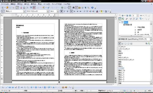 Ginga Tetsudo no Yoru (ODT) as prepared on OpenOffice.org 3.1 RC2