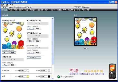 SE主題製作程式V3.10版(中文版)