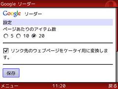 GoogleReader-3