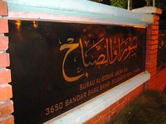 Surau As-Sobah, Seksyen 3, Bandar Baru Bangi