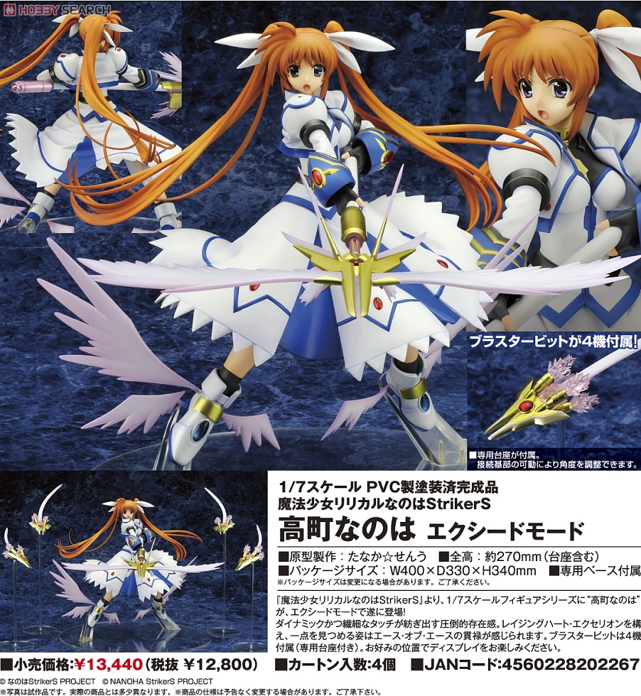 takamachi_nanoha_exceed_mode_alter_12