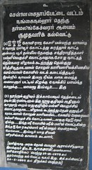 Sri Dharmalingeswarar Temple Inscription