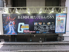 """Akihabara May 2 • <a style=""""font-size:0.8em;"""" href=""""http://www.flickr.com/photos/66379360@N02/8934386303/"""" target=""""_blank"""">View on Flickr</a>"""