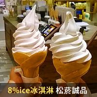 8%ice冰淇淋 松菸誠品進駐