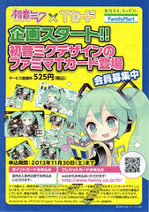 """Miku T card 5 • <a style=""""font-size:0.8em;"""" href=""""http://www.flickr.com/photos/66379360@N02/9056385408/"""" target=""""_blank"""">View on Flickr</a>"""