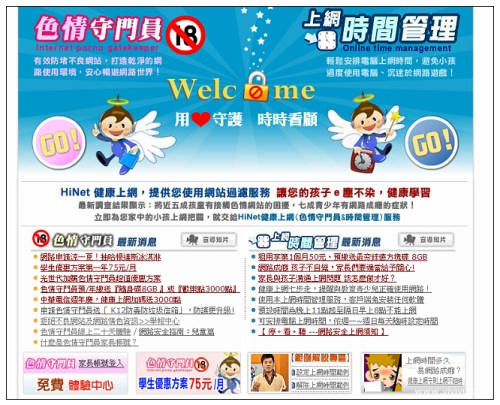 [邀稿]中華電信~上網時間管理好幫手.簡單線上設定 @VIVIYU小世界