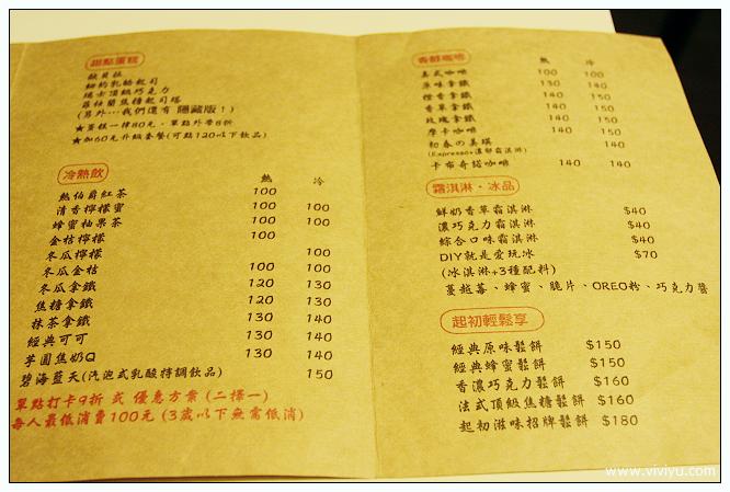 下午茶,台北,咖啡,松山文創園區,美食 @VIVIYU小世界