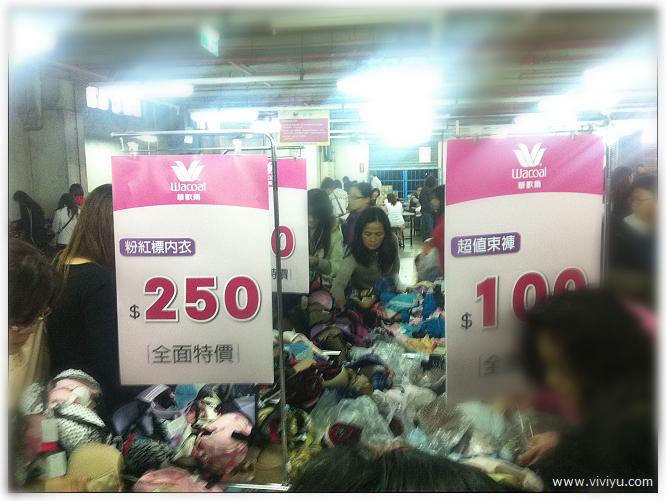 廠拍,華歌爾,購物 @VIVIYU小世界