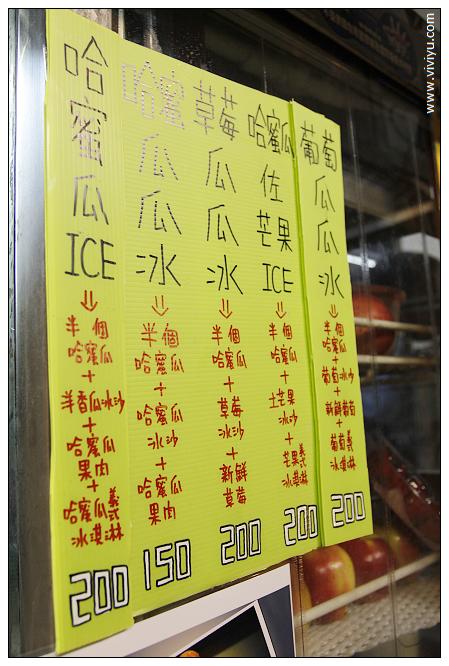 冰,台南,台南小吃,美食 @VIVIYU小世界