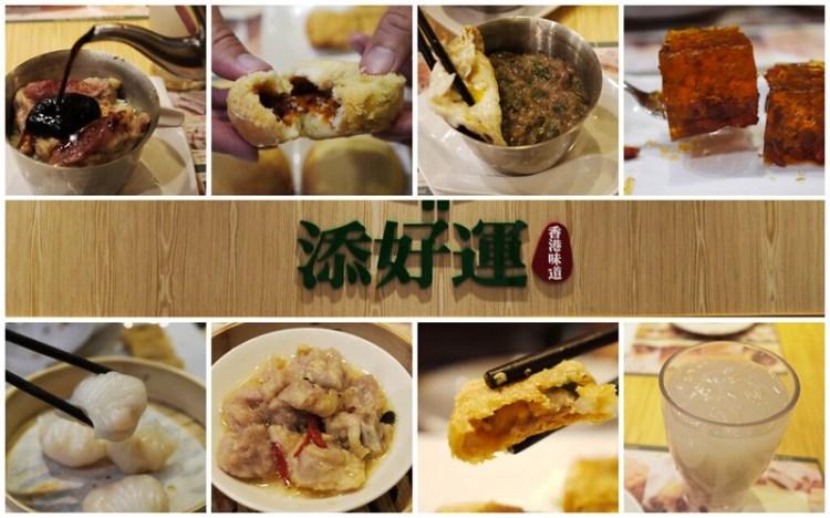 【台北・美食】 號稱最平價的米其林一星美食–台灣首家分店試營運!不用飛香港~排隊一小時也要吃到⎮添好運