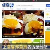 2014安永鮮物「第三屆饌食舞台」料理比賽