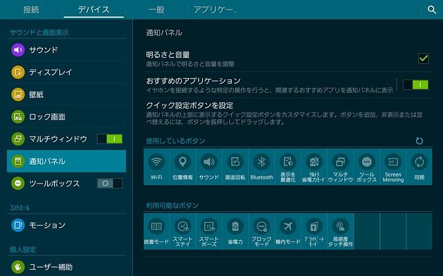 Screenshot_2014-10-31-21-17-17
