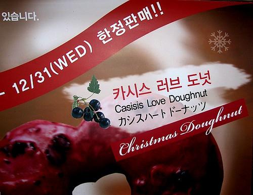 Casisis Love Doughnut, Caffè Pascucci, Seoul