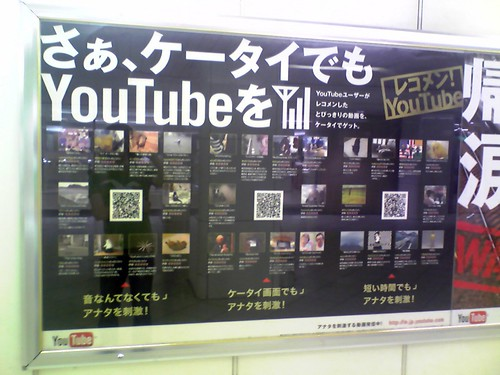 Youtube Mobile  Japan