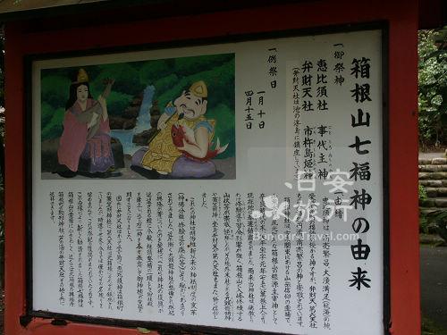 箱根神社 (8)