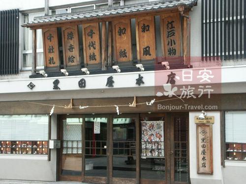 淺草寺 (17)