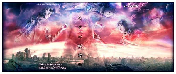 [日劇] 2014 冬季日劇:謎之轉校生 ( CH1- CH6 ) & Forever Fish - foreverfish # 天空部落 TIAN