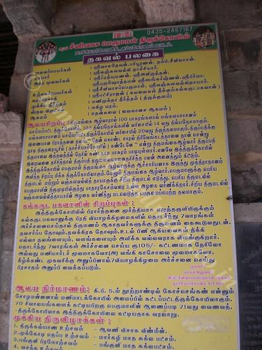 Sthala Perumai in Tamil, Nachiyar Kovil