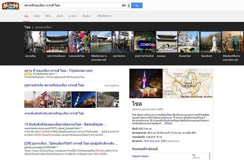 ใช้ Google ค้นหาสถานที่ท่องเที่ยวได้