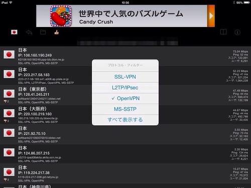 VPN Gate Viewer_フィルタ