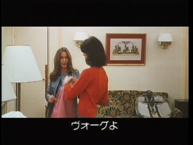 どこの? ヴォーグよ。ジャン・リュック=ゴダール『彼女について私が知っている二、三の事柄』