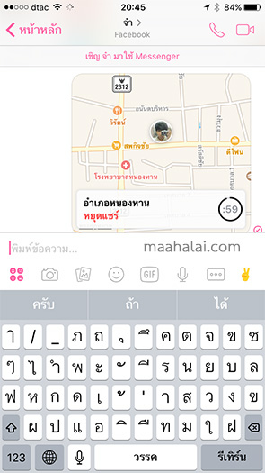Facebook Messenger Real Time Location