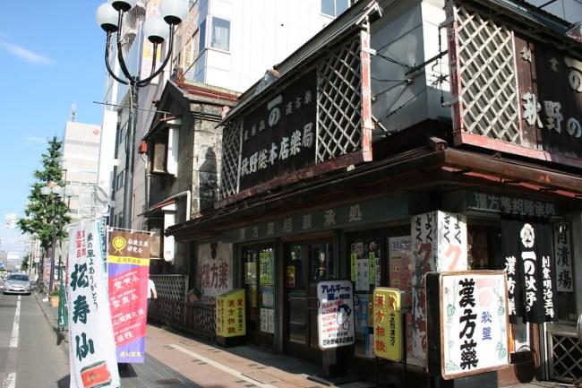 IMG_2361_札幌市-秋野総本店薬局_old-shop_hokkaido_japan