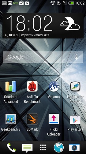 Home screen ของ HTC Butterfly S