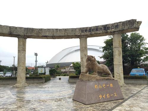 宜野座村総合運動公園の入り口