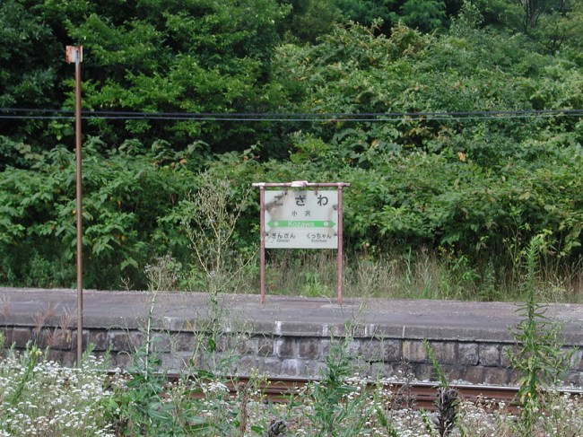 2004-08-20_13.19.56_共和町小沢駅_hokkaido_japan