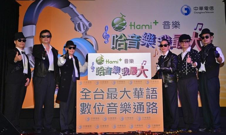 中華電信10月1日正式推出全新線上數位音樂服務通路【Hami+音樂】結合國內各數位音樂服務商並整合中華電信各分公司既有服務,推出免費聽、MV頻道...