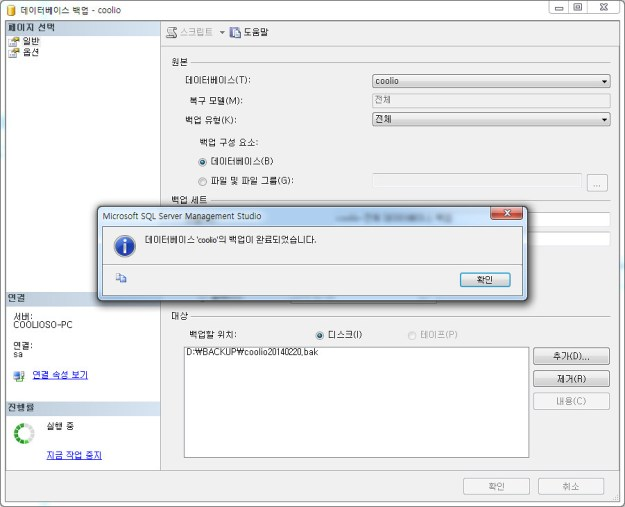 MSSQL2005_백업03
