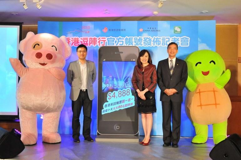 1.WeChat新聞照-WeChat港味濃,香港旅遊發展局台灣辦事處成為台灣第一個成立WeChat帳號的旅遊單位,官方帳號「香港逗陣行」,8月1日起正式上線。