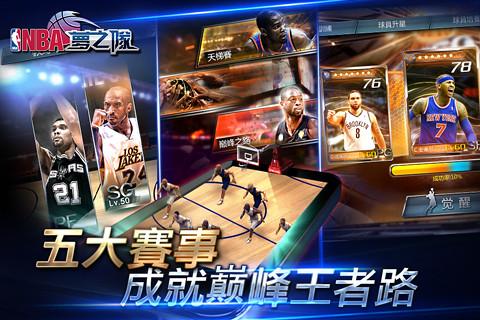 中華電信《NBA夢之隊》公測開啟後首次登場人氣傳奇球星 打造私人專屬NBA夢幻明星隊