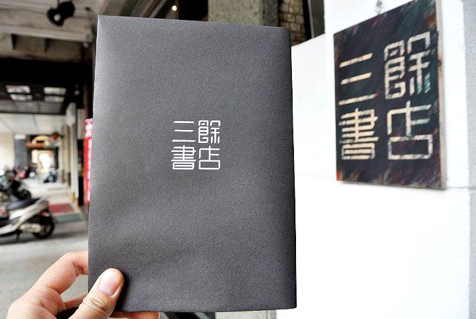 三餘書店27.jpg