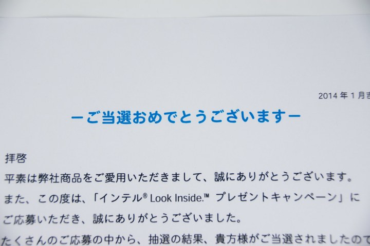インテル Look Inside. プレゼントキャンペーン
