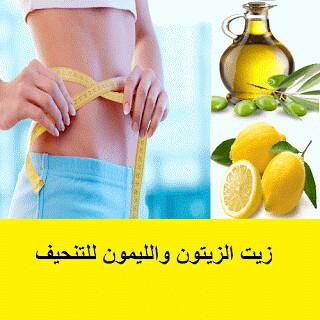 زيت الزيتون والليمون للتنحيف  زيت الزيتون والليمون للتنحيف 33284709286 7675390ca6