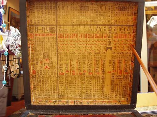 201007100199_Chinese-compass-box