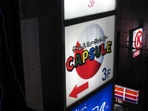 ゲーム&ミュージックバー CAPSULE