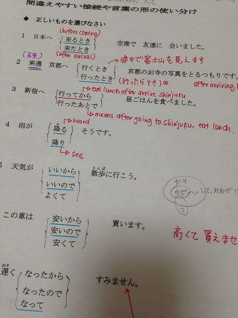 selected topics in Grammar