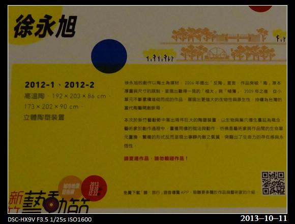 20131011_Art10